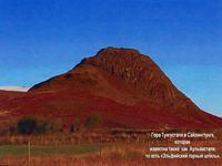 Гора Тунгустапи в Сайлингтунге, которая также известна как Аульвастапи,