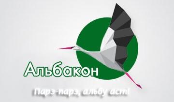 Логотип АльбаКона-2015