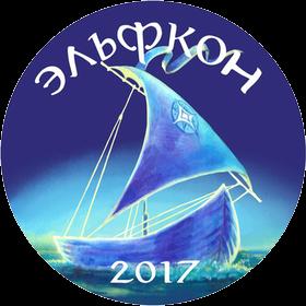 VI Эльфийский Конвент, 2017 г.